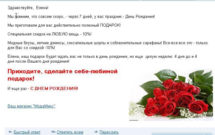 Текст поздравления с днем рождения клиенту банка