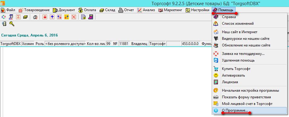 Определение номера текущей версии программы перед обновлением