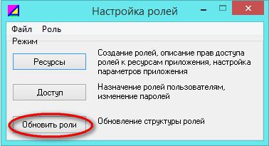 Обновление ролей после загрузки новой версии Торгсофт®
