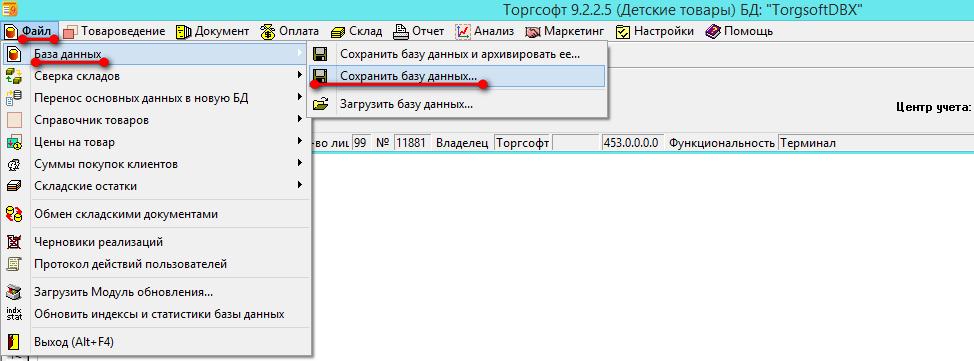 Сохранение базы данных перед обновлением Торгсофт®