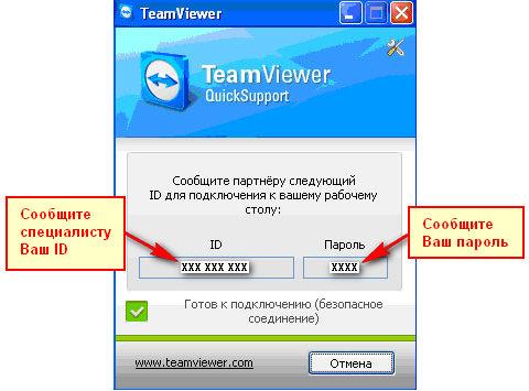 Программа Team Viewer для удаленной помощи пользователям программы ТоргСофт