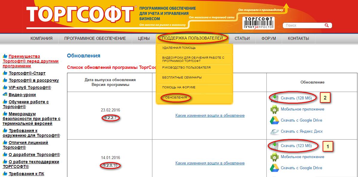 Загрузка обновления с сайта Торгсофт®