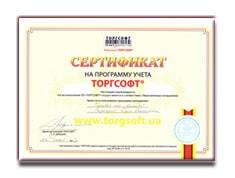 Сертификат на лицензию программы учета ТоргСофт