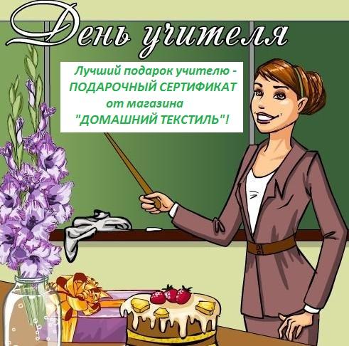 Реклама подарочных сертификатов