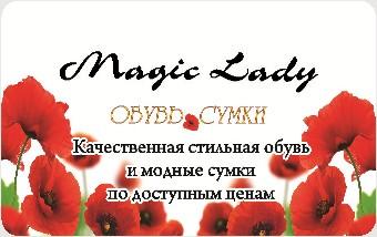Дисконтная карта магазина обуви MagicLady