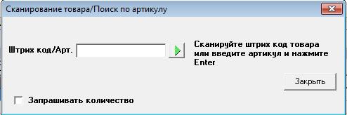 Программа готова сканировать штрих-код товара